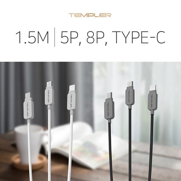 템플러 3in1 3WAY 케이블( 5핀, 8핀, TYPE-C ) (동시충전) [TEM-MU58C-150]