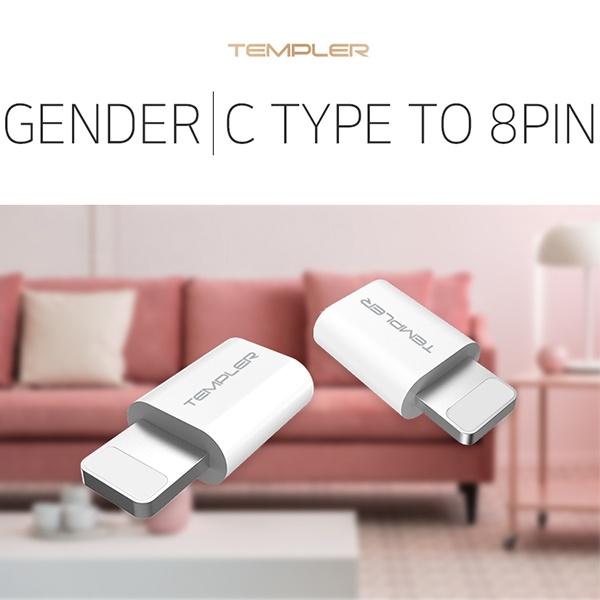 템플러 USB C타입 to 8핀 변환젠더 [TEM-GCT8]