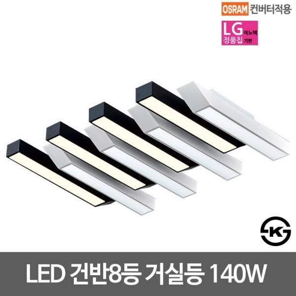 [(주)비스코엘이디조명] 비스코 럭셔리 건반 LED거실 LG칩 [8등/140W]