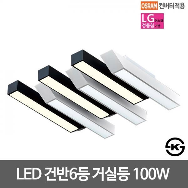 [(주)비스코엘이디조명] 비스코 럭셔리 건반 LED거실 LG칩 [6등/100W]