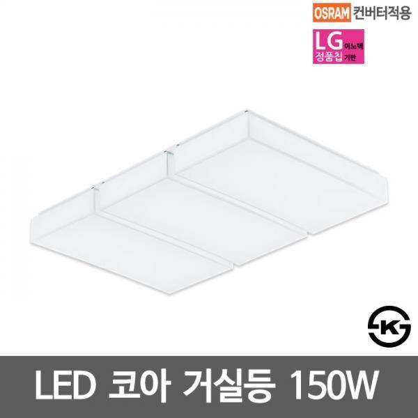 [(주)비스코엘이디조명] 비스코 코아 LED거실등 PVC재질 LG칩 [150W]