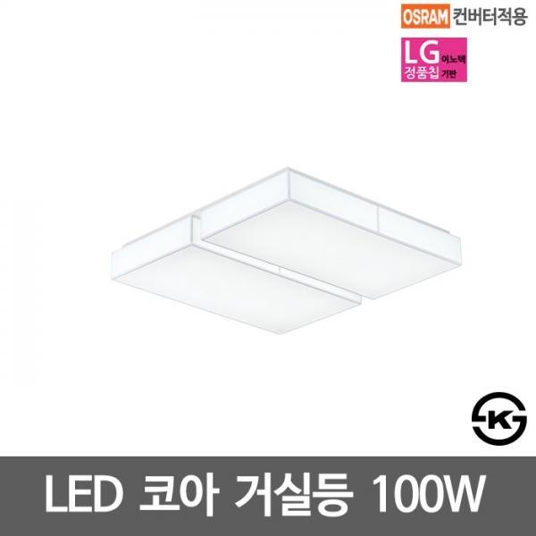 [(주)비스코엘이디조명] 비스코 코아 LED거실등 PVC재질 LG칩 [100W]