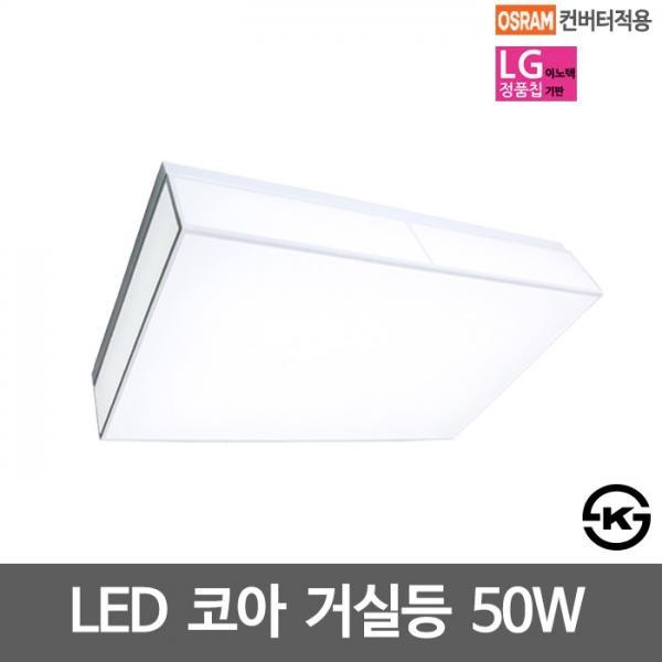 [(주)비스코엘이디조명] 비스코 코아 LED거실등 PVC재질 LG칩 [50W]