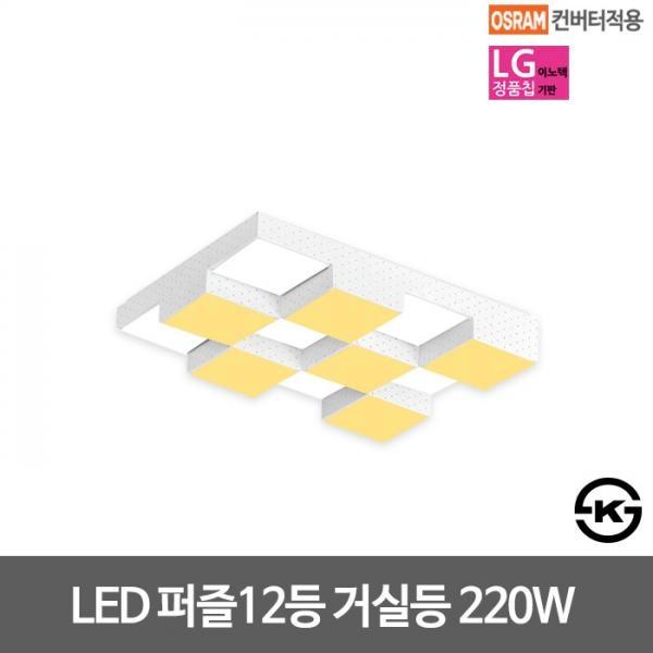 [(주)비스코엘이디조명] 비스코 퍼즐 LED거실12등 LG칩 [220W/주광색+전구색]