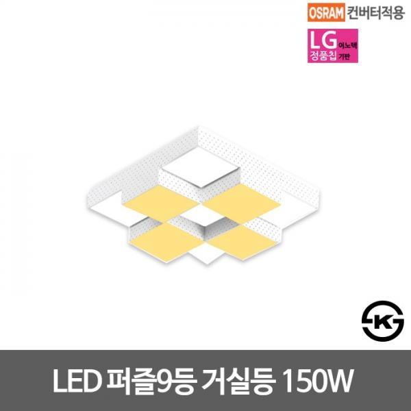 [(주)비스코엘이디조명] 비스코 퍼즐 LED거실9등 LG칩 [150W/주광색+전구색]