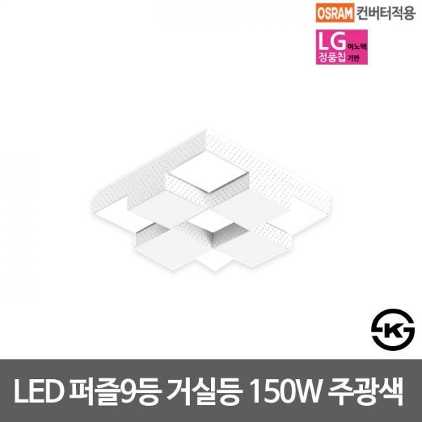 [(주)비스코엘이디조명] 비스코 퍼즐 LED거실9등 LG칩 [150W/주광색]