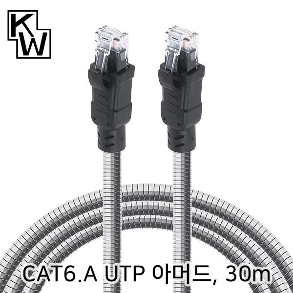 KW CAT.6A UTP 아머드 랜 케이블 30M [KW-630AR]