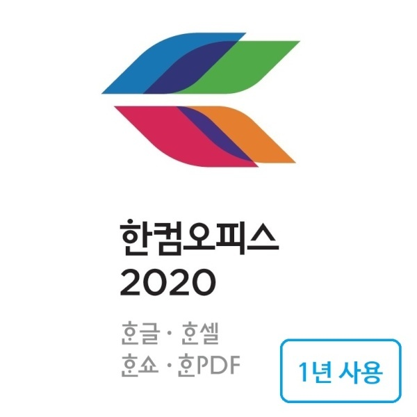 한컴오피스 2020 [기업용/패키지/1년사용/제품키배송형]