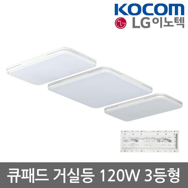 큐패드 LED거실등 삼성칩 [120W (30x60x30)]