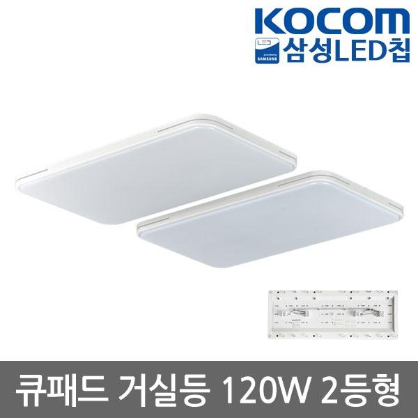 큐패드 LED거실등 삼성칩 [120W (60x60)]