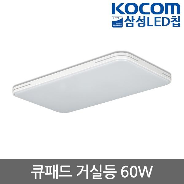 큐패드 LED거실등 삼성칩 [60W]