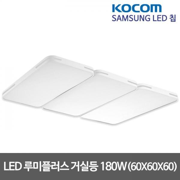 루미플러스 LED거실등 삼성칩 [180W (60x60x60)]