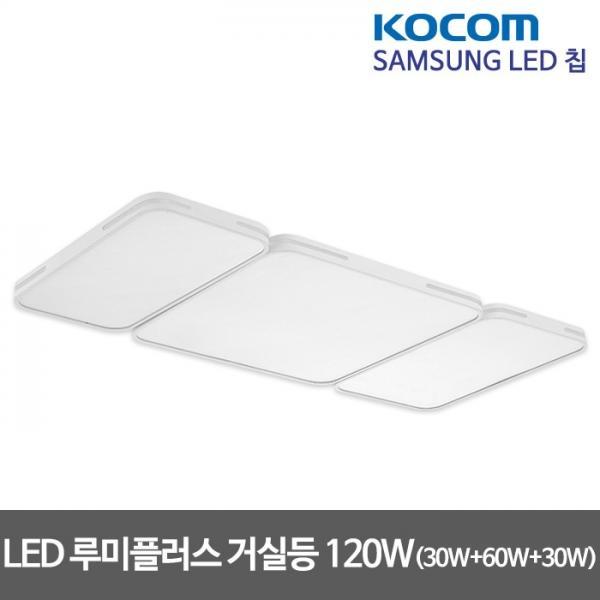 루미플러스 LED거실등 삼성칩 [120W (30x60x30)]