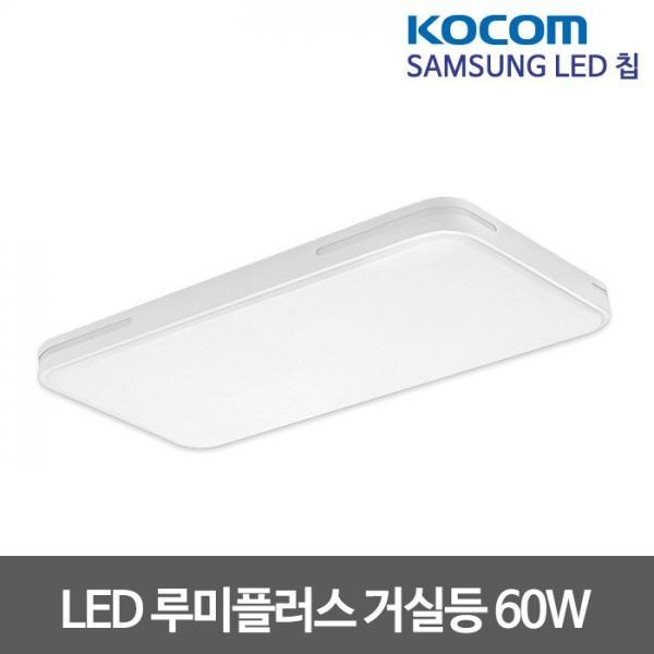 루미플러스 LED거실등 삼성칩 [60W]