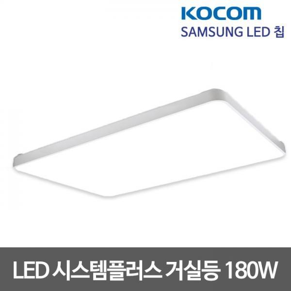 시스템플러스 LED거실등 삼성칩 [180W]