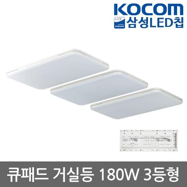 큐패드 LED거실등 삼성칩 [180W (60x60x60)]