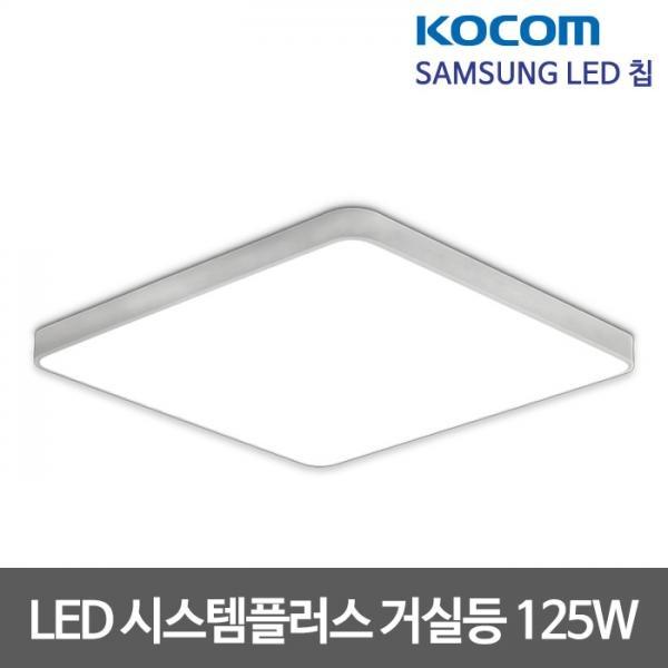 시스템플러스 LED거실등 삼성칩 [125W]