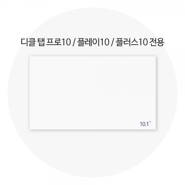 액정보호필름/10.1인치/디클탭용(프로10 , 플레이10, 플러스10 전용)