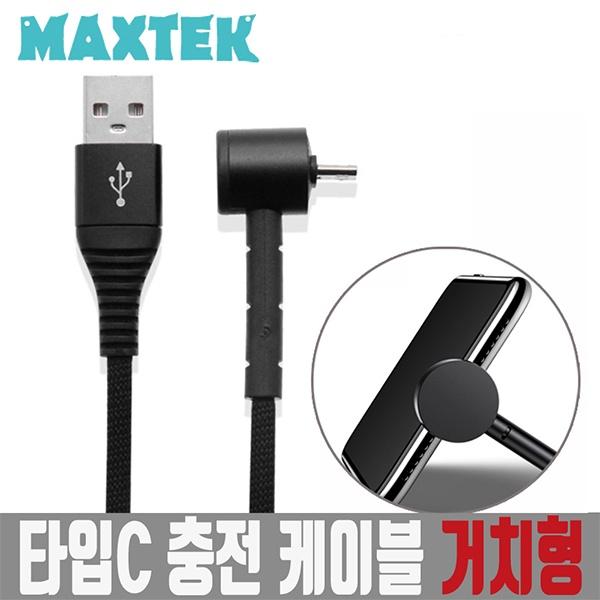 TYPE-C타입 To USB 고속충전 거치형 케이블 1.2M [블랙] [MT103]