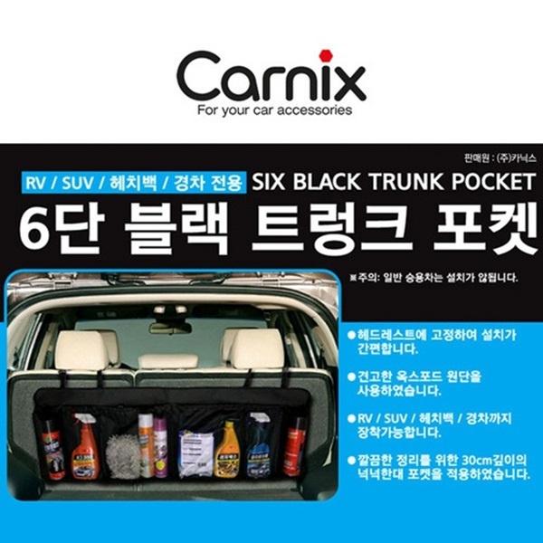 6단블랙 트렁크 포켓 8954