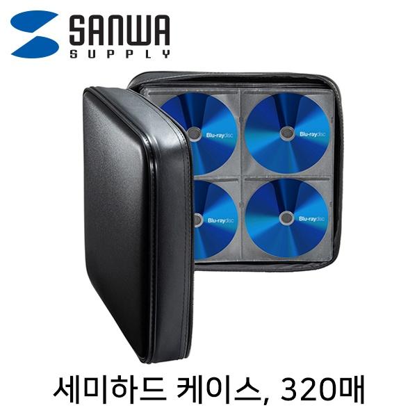 SANWA FCD-WLBD320BK 세미하드 블루레이/CD/DVD 케이스 (320매)