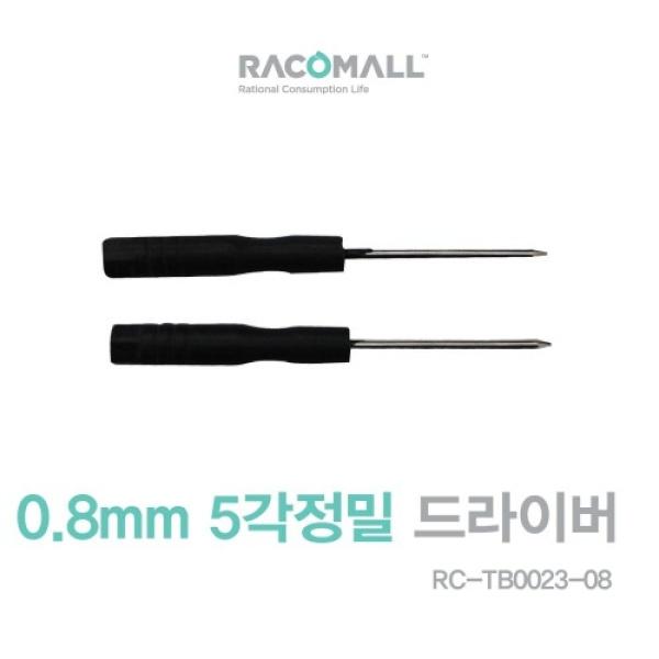 5각정밀 드라이버 [0.8mm][RC-TB0023-08]