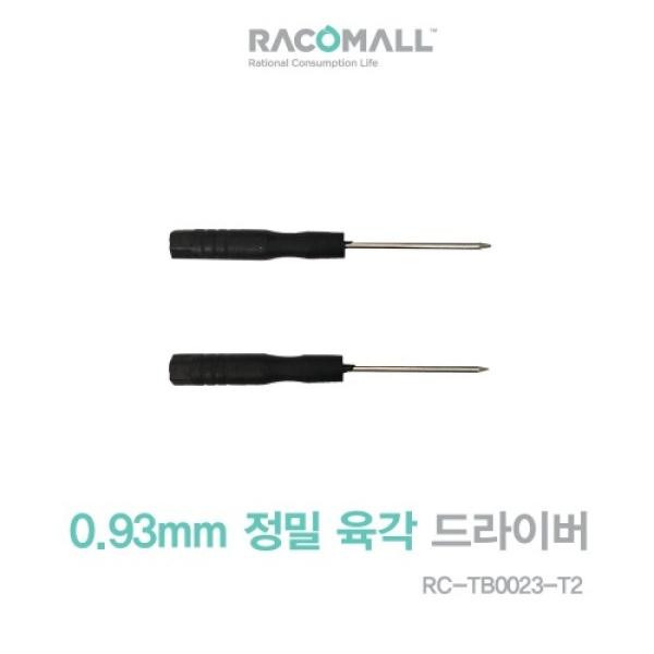 정밀육각 드라이버 [제품선택] [0.93mm][RC-TB0023-T2]