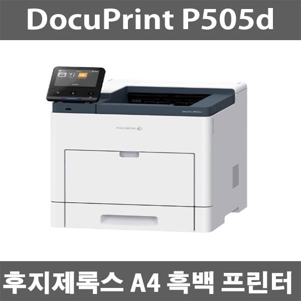 DocuPrint P505d A4 흑백레이저 (토너포함)