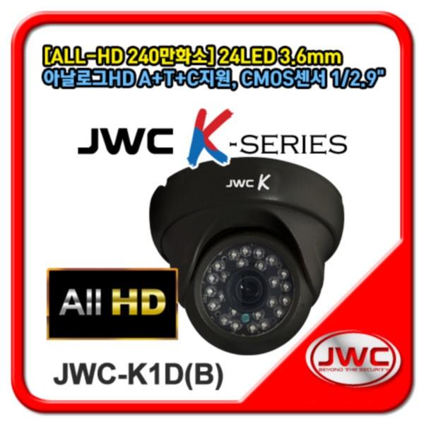 JWC-K1D 올인원 하이브리드 실내형 돔 카메라 [고정렌즈-3.6mm] [240만 화소]