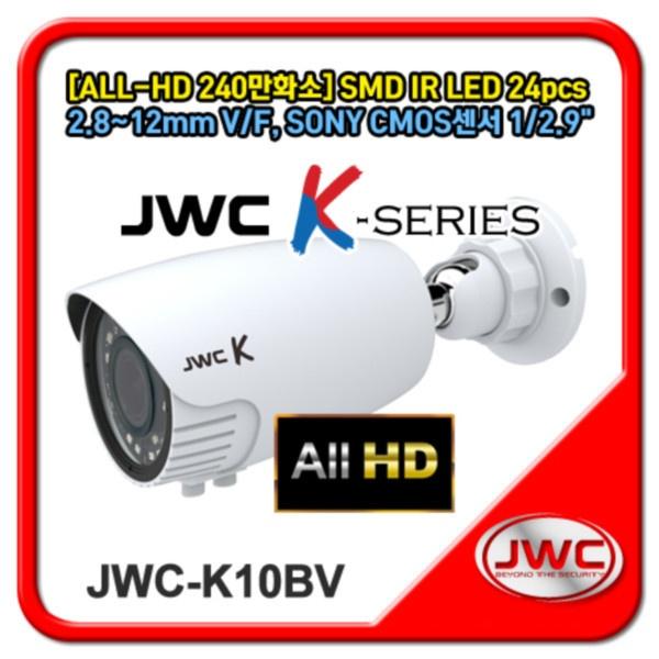 JWC-K10BV 올인원 하이브리드 실외형 카메라 [가변렌즈-2.8-12mm] [240만 화소]