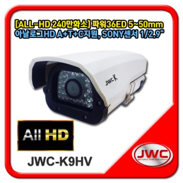 JWC-K9HV 올인원 하이브리드 실외형 카메라 [고정렌즈-3.6mm] [240만 화소]