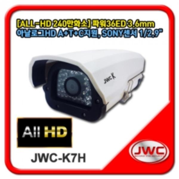 JWC-K7H 올인원 하이브리드 실외형 카메라 [고정렌즈-3.6mm] [240만 화소]