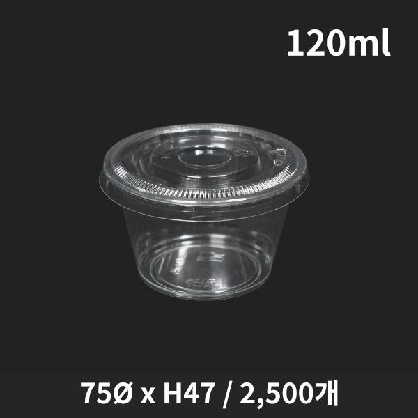 소스컵/다용도컵(PET) 세트 [4온스]