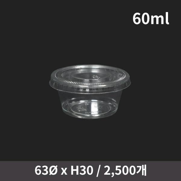 소스컵(PET) 세트 [2온스]