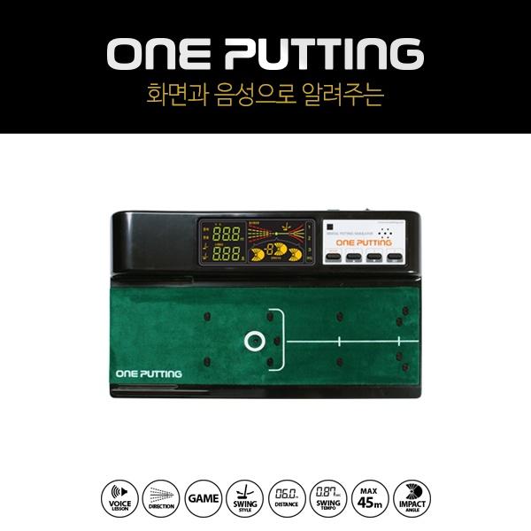 매트로 원퍼팅 디지털 퍼팅연습매트