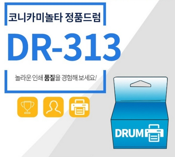 [코니카미놀타(병행)] 수입정품드럼 DR-313K 검정 (BIZHUB C225/120K)