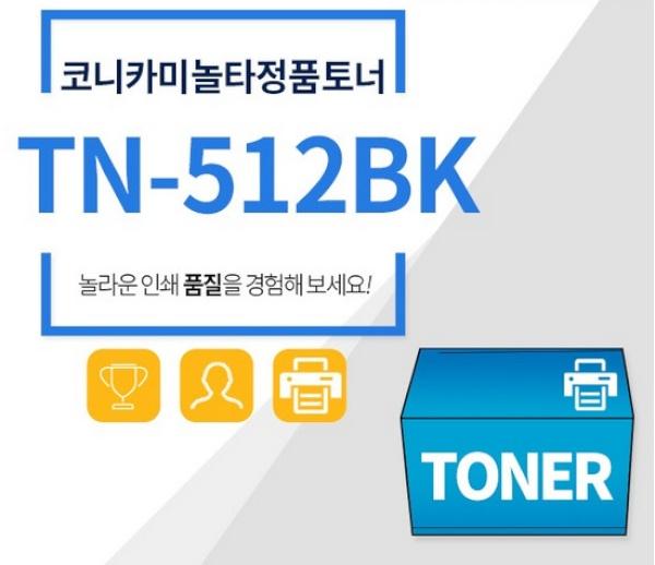 [코니카미놀타(병행)] 수입정품토너 TN-512K 검정 (BIZHUB C022)