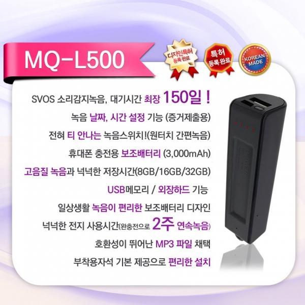 [(주)이소닉] MQ-L500(16GB) 배터리녹음기
