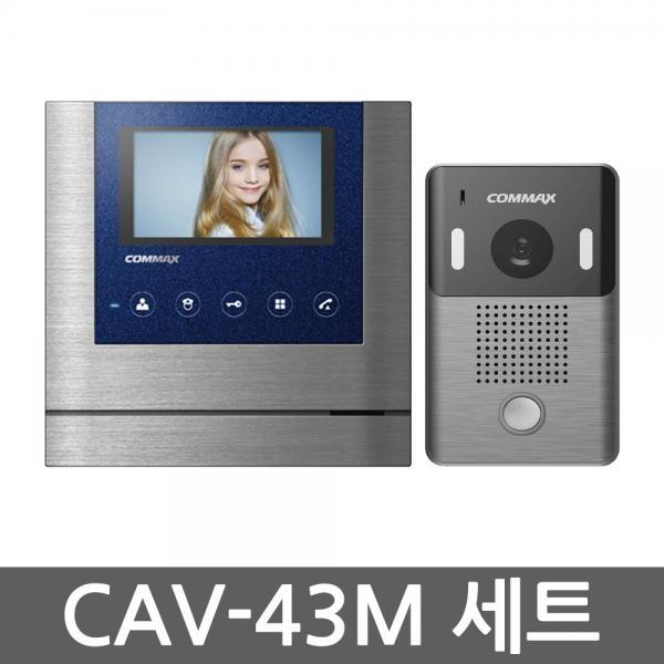 CAV-43M 세트 4.3형 컬러비디오폰 아날로그방식