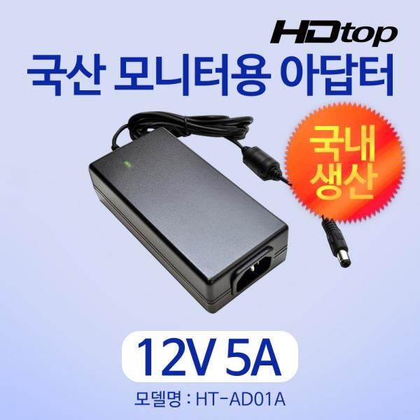 아답터, 220V / 12V 5A [내경2.5mm/5.5mm] HT-AD01A 전원 케이블 미포함 [비닐포장]