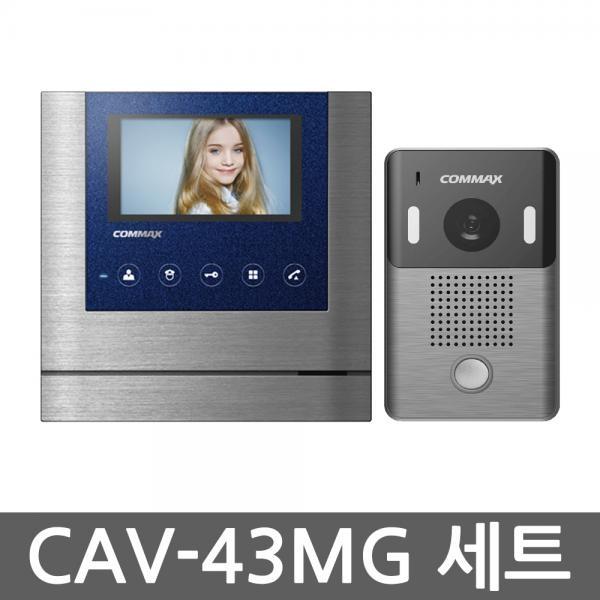 CAV-43MG 세트 4.3형 컬러비디오폰 디지털방식