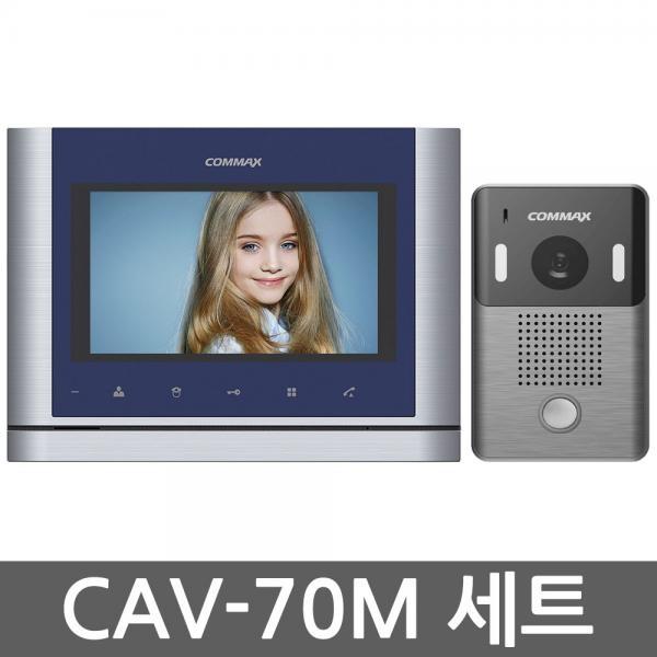 CAV-70M 세트 7형 컬러비디오폰 아날로그방식