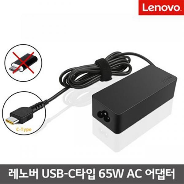 아답터, 220V / 20V 3.25A [USB Type-C] 4X20M26272 전원 케이블 포함 [박스포장]