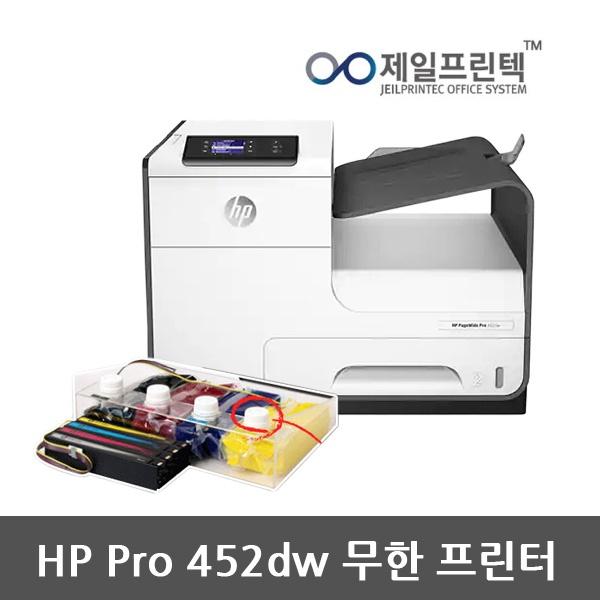 HP PageWide Pro 452dw 무한잉크 프린터 (병행수입) + 무한공급기 4000ml