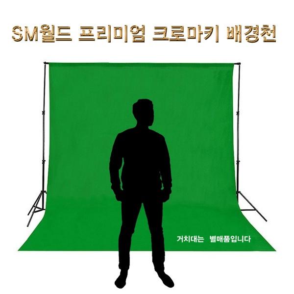 크로마키 배경천 1.5M x 3M 개인방송 유튜브 촬영