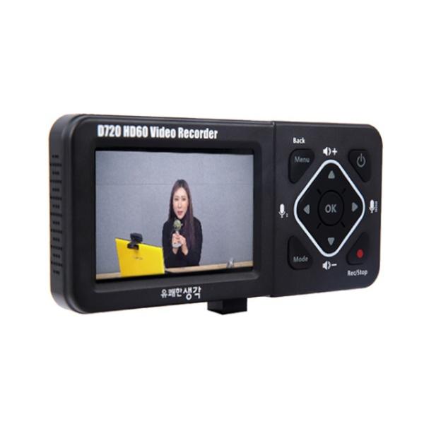 동영상 강의 솔루션 D720 HD60