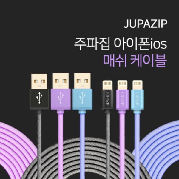 주파집 아이폰케이블 고속충전 매쉬케이블 USB 케이블 2M