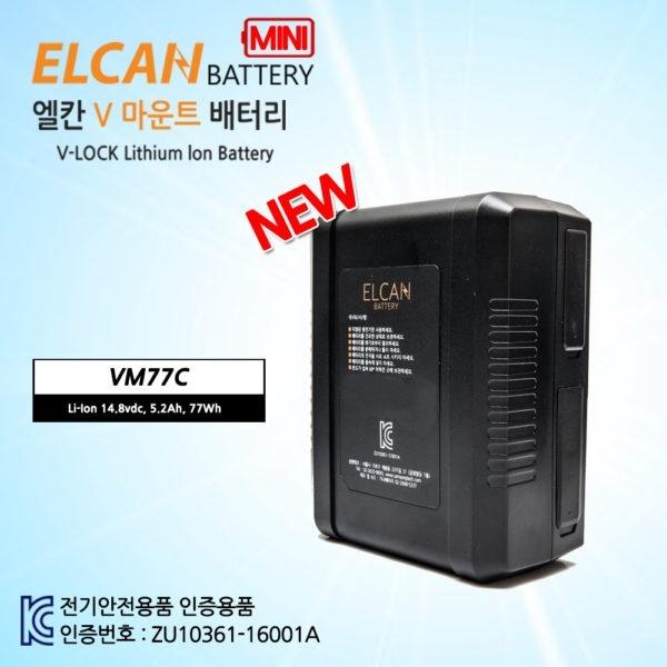 VM-77C V마운트 배터리 미니