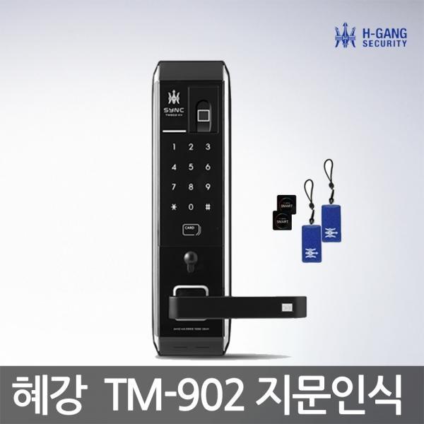 [자가설치]솔리티 TM-902 지문인식 RF카드키4개 디지털도어락 도어록 번호키