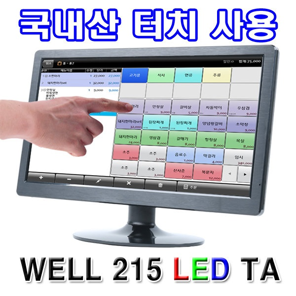 WELL 215 LED TA